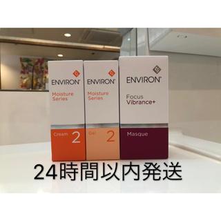 エンビロン ENVIRON ヴァイブランスマスク モイスチャージェル2クリーム2(その他)