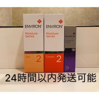 エンビロンENVIRON C-クエンスアイジェル モイスチャージェル2クリーム2(その他)