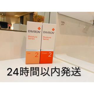 新品 エンビロン ENVIRON モイスチャージェル2 &クリーム2(その他)