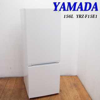 美品 少し大きめ156L 冷蔵庫 新生活などに CL31(冷蔵庫)