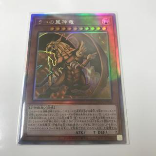 遊戯王 - ラーの翼神竜 ホロ 初期傷あり