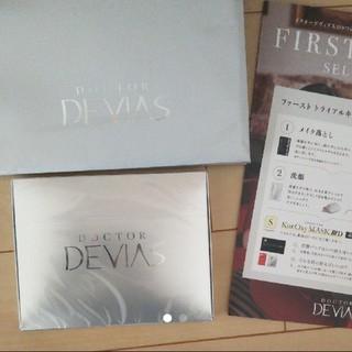 ドクターデヴィアス(ドクターデヴィアス)のドクターデヴィアス DEVIAS トライアルキット(サンプル/トライアルキット)