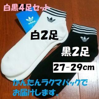 アディダス(adidas)のラクマパック No.24 アディダス オリジナルス ソックス 白黒 27〜29㎝(ソックス)