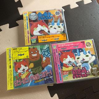 新品 妖怪ウォッチ CDまとめ売り(キッズ/ファミリー)
