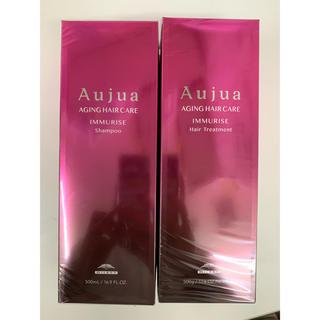 オージュア(Aujua)の新品未開封オージュアイミュライズシャンプー&トリートメント(ヘアケア)