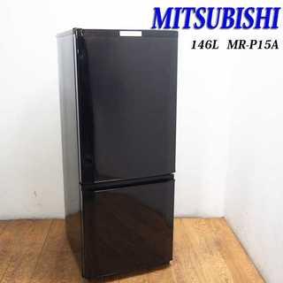 三菱 2017年製 少し大きめ146L 冷蔵庫 ブラック KL08(冷蔵庫)