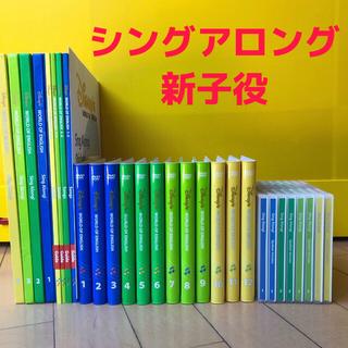 Disney - シングアロング ★ ディズニー英語システム ★ ワールドファミリー ★ DWE
