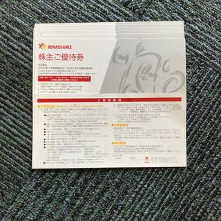 ルネサンス株主優待券7枚(フィットネスクラブ)