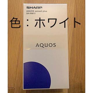 SHARP - 国内版SIMフリー シャープ AQUOS sense3 plus SH-RM11