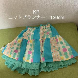 KP - KP ニットプランナー みみちゃん リバーシブルスカート 120cm