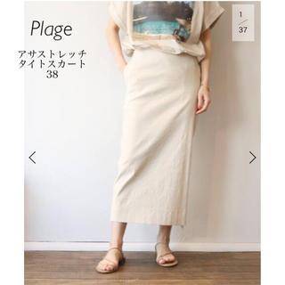 Plage - 【新品タグ付き】Plage アサストレッチタイトスカート ナチュラル 38