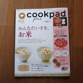 cookpad plus(クックパッドプラス) 2018年 11月号