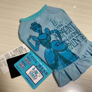 ディズニー(Disney)の新品タグ付き2号 犬用服濡らして着せるひんやりメッシュ生地 シンデレラ青(犬)