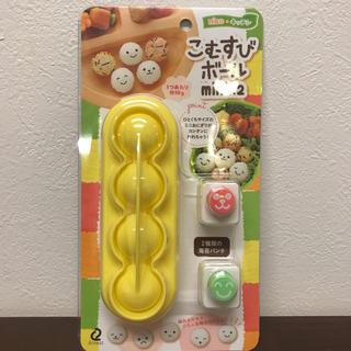 こむすびボールmini×2(調理道具/製菓道具)