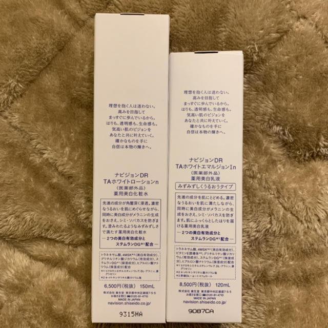 SHISEIDO (資生堂)(シセイドウ)の★お得 ナビジョンDR TAホワイトローション n TAホワイトエマルジョン1n コスメ/美容のスキンケア/基礎化粧品(化粧水/ローション)の商品写真
