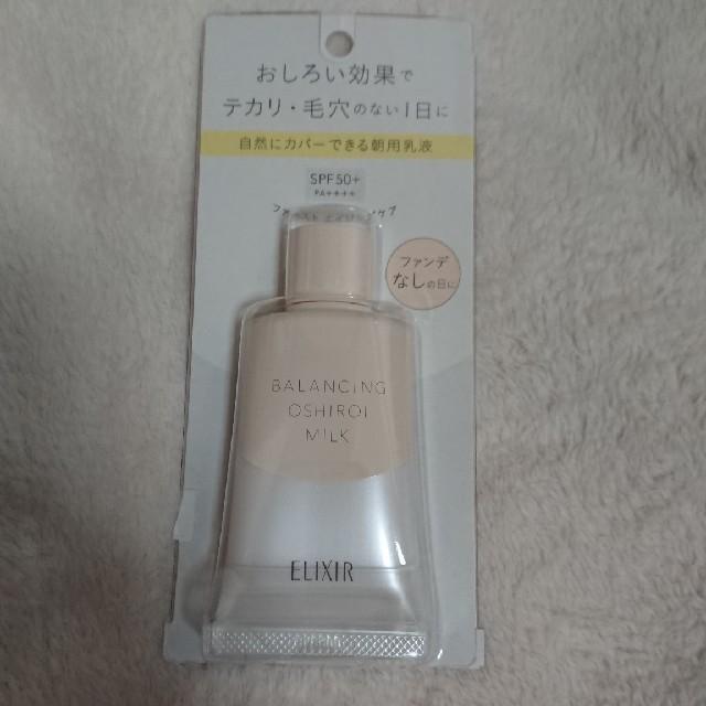 ELIXIR(エリクシール)の資生堂 エリクシール ルフレ バランシング おしろいミルク C(35g) コスメ/美容のベースメイク/化粧品(化粧下地)の商品写真