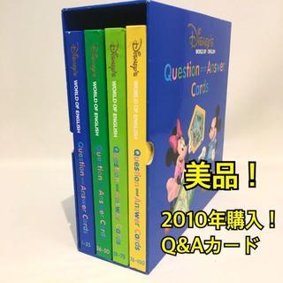 Disney - 【美品!】2010年購入!ディズニー英語 Q&Aカード メモリーカード付