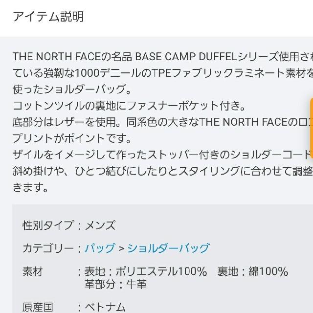 THE NORTH FACE(ザノースフェイス)のTHE NORTH FACE PURPLE LABEL ショルダーバッグ メンズのバッグ(ショルダーバッグ)の商品写真