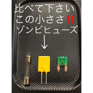 東京マルイ次世代電動ガン エアガン  ゾンビヒューズ サバイバルゲーム25A相当(カスタムパーツ)