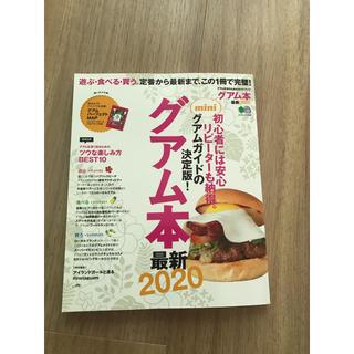 グアム本 mini 最新 2020  ガイドブック(地図/旅行ガイド)