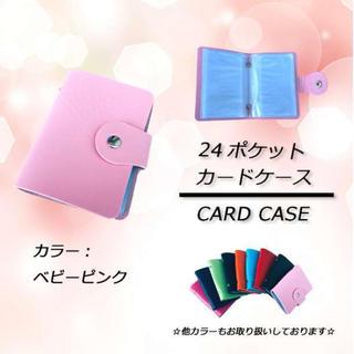 ⭐激安セール⭐ 24ポケット カードケース ベビーピンク(名刺入れ/定期入れ)