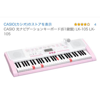 カシオ(CASIO)の美品 カシオキーボード ルーチェ(電子ピアノ)