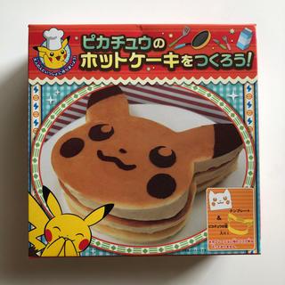ポケモン(ポケモン)の◆ ピカチュウのホットケーキをつくろう ポケモン 製菓(調理道具/製菓道具)