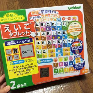ガッケン(学研)の学研 Gakken 英語 遊びながらよくわかる えいごタブレット(知育玩具)