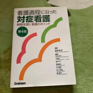 ガッケン(学研)の看護過程に沿った対症看護 病態生理と看護のポイント 第4版(健康/医学)