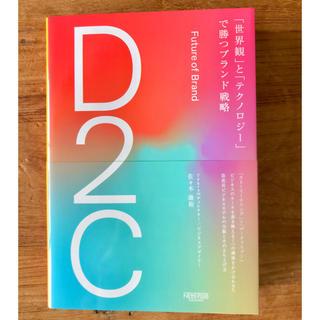 D2C「世界観」と「テクノロジー」で勝つブランド戦略