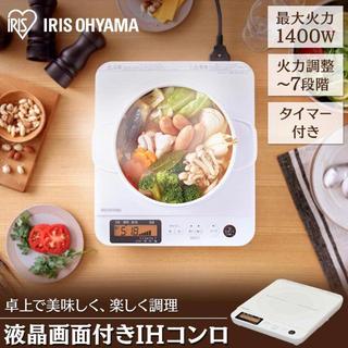 アイリスオーヤマ(アイリスオーヤマ)のアイリスオーヤマ  IH 白 未使用(調理機器)