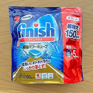 アースセイヤク(アース製薬)のフィニッシュ凝縮パワーキューブ150回分(洗剤/柔軟剤)