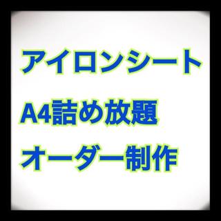 ★アイロンシートA4シート詰め放題★オーダー★アイロンプリント★お名前シート