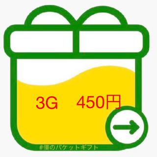 マイネオmineoパケット3Gバイト(その他)