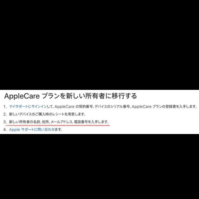 Mac (Apple)(マック)のMacBook Pro13インチ 2019 Applecare+ 残あり スマホ/家電/カメラのPC/タブレット(ノートPC)の商品写真