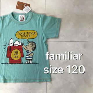 familiar - 《新品》familiar スヌーピー  Tシャツ 120