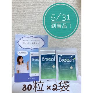 【新品未開封*匿名配送】ブレッシュプラス Breash 2袋