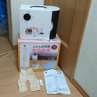 YAMAZEN 布団乾燥機 ZFD-Y500(衣類乾燥機)