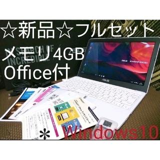 ASUS - ノートパソコン ASUS☆新品フルセット☆ Windows10 Office付き