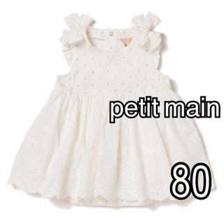 petit main - petit main プティマイン レース切り替えロンパース 80サイズ