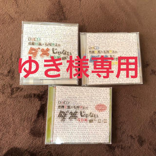 ダメラジDJCD3点セット(声優/アニメ)