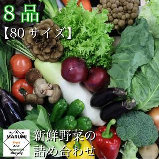 野菜 詰め合わせ