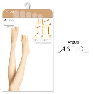 Atsugi - 【4足セット】アツギ アスティーグ 指 5本指パンスト ベビーベージュL-LL