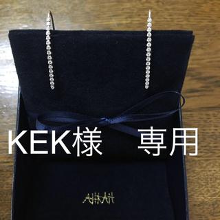 AHKAH - K18ホワイトゴールド/ダイヤ ビリーブリーフ ピアス AHKAH アーカー