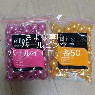 ellips - エリップス  パールピンク50粒