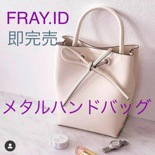 FRAY I.D - フレイアイディー 即完売 新品 メタルハンドバッグ FRAY.ID