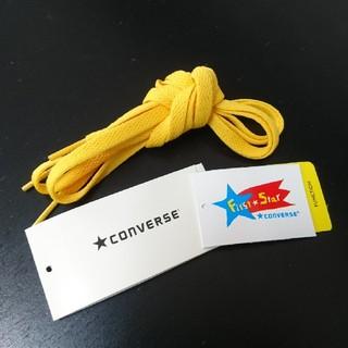 コンバース(CONVERSE)のCONVERSE ☆ キッズ 靴ひも 黄色 イエロー☆(スニーカー)