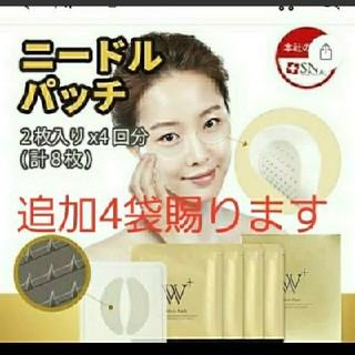 韓国コスメ ヒアルロン酸ニードルパッチ2枚×4袋=8枚(アイケア/アイクリーム)