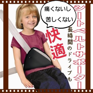 子供用 シートベルト サポーター  シートベルトサポーター  ジュニアシート(自動車用チャイルドシートカバー)