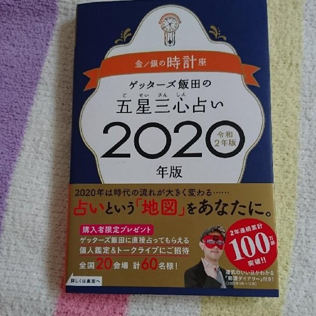 2020 金 の 時計
